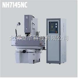 NH7145NC電火花成型機