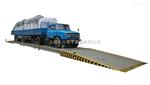 SCS100吨标准式电子汽车衡