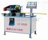 铝型材自动切割机力扬铜铝棒自动切割机专业可靠!
