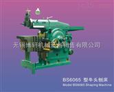 BS6065机械牛头刨床
