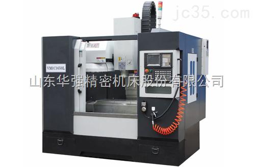 华强精密VMC650立式加工中心
