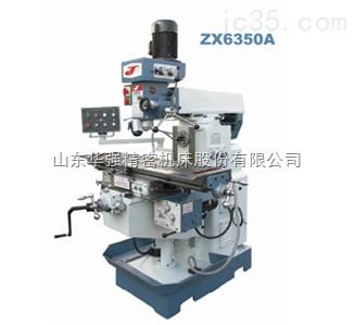 供应ZX6350A/D普通铣床,数控铣床