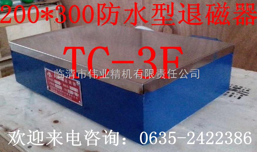 防水退磁器200X300矩形退磁器TC-3F消磁器台式防水退磁器