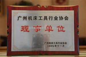 廣州機床工具行業協會理事單位