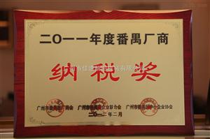 納稅獎番禺廠商-2011年度