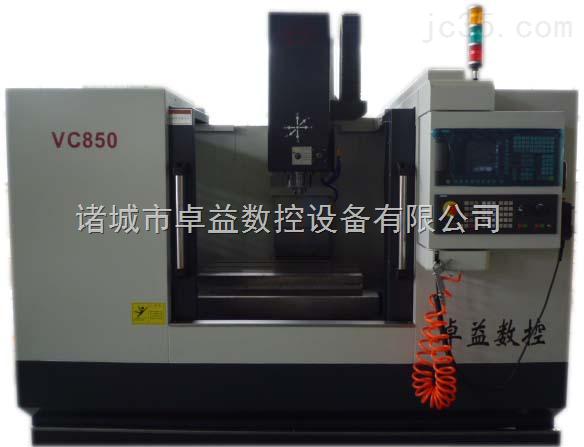 潍坊立式加工中心VC850