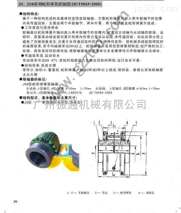 JS型蛇形弹簧联轴器-广州振通机械有限公司