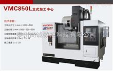 VMC850L优质高速立式加工中心供应商