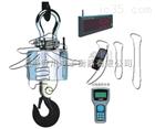 上海無線電子吊秤,無線遙傳吊鉤稱,手持帶打印功能吊磅