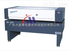 YM1200激光雕版机