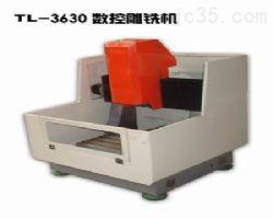 供应全新TL-3630型数控雕铣机
