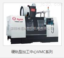 硬轨型加工中心VMC系列