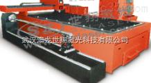 外延式管板两用金属激光切割机