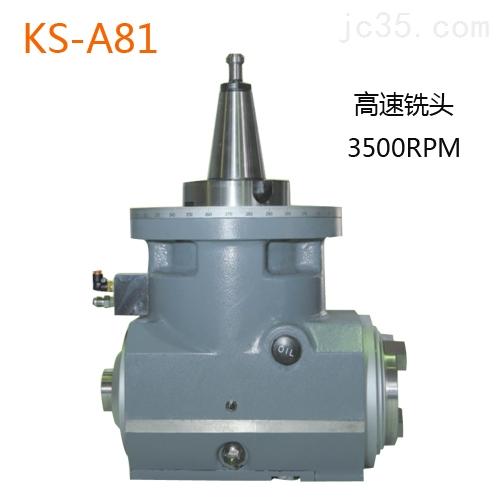 KS-A81 高速直角铣头