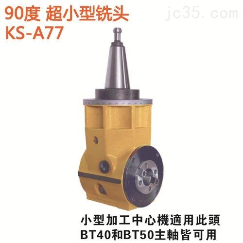 KS-A77超小型铣头