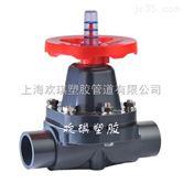 塑料UPVC隔膜阀  欢琪上海隔膜阀厂家