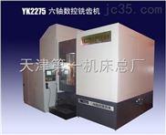YK2275数控铣齿机