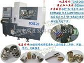 深圳今日标准双主轴数控走心机TCNZ-20D