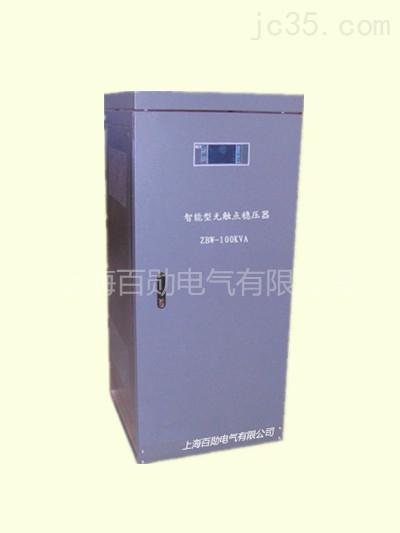 ZBW/ZDBW智能型无触点交流电力稳压器