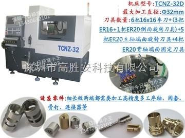 深圳今日标准双主轴数控走心机TCNZ-32D