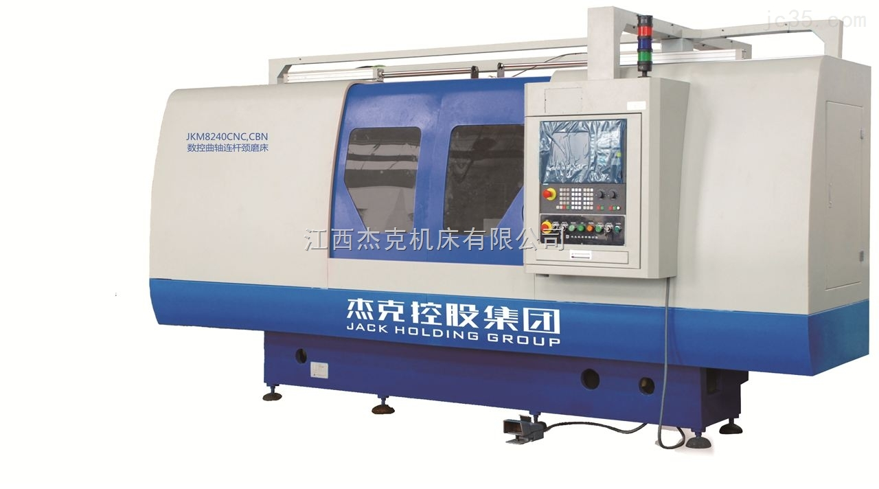 JKM8240CNC,CBN数控曲轴连杆颈磨床,曲轴磨床价格