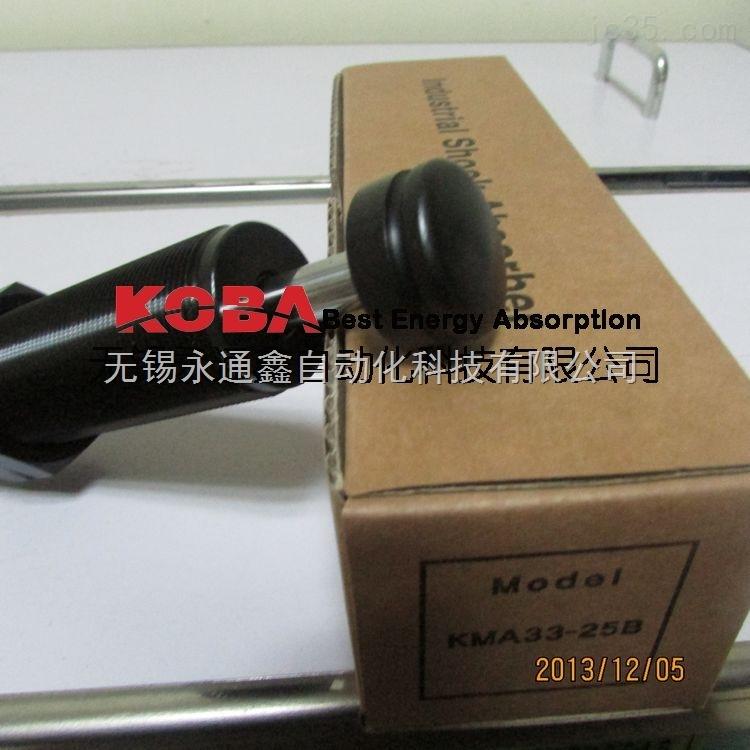 无锡永通鑫KOBA缓冲器KMA33-25B