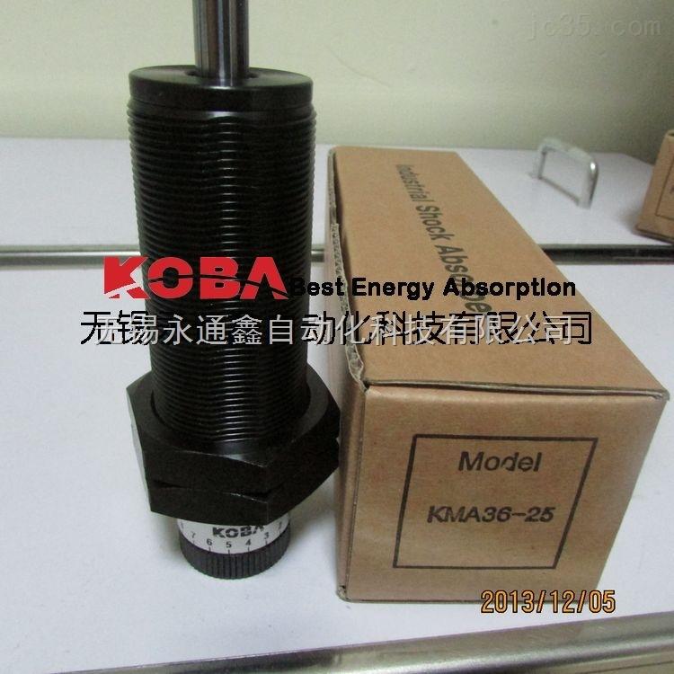 无锡永通鑫KOBA缓冲器KMA36-25