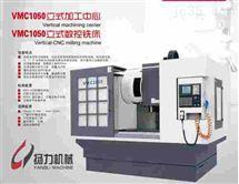 VMC1050数控加工中心品牌价值