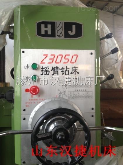 滕州摇臂钻床【汉捷】Z3040