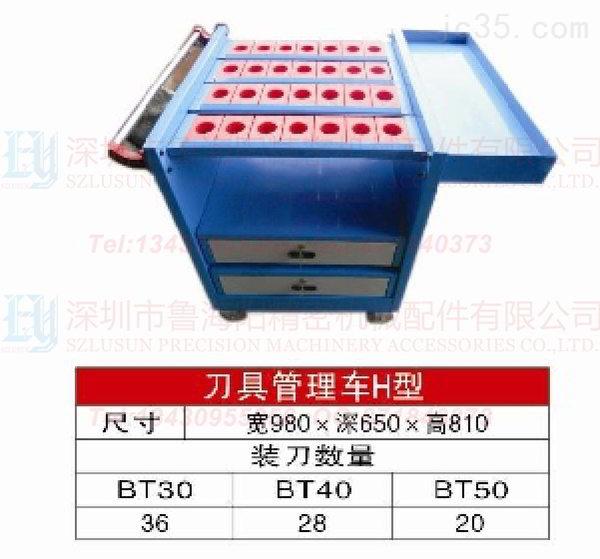 提供 BT50/40/30刀具车 H型两抽刀具车 CNC刀具车