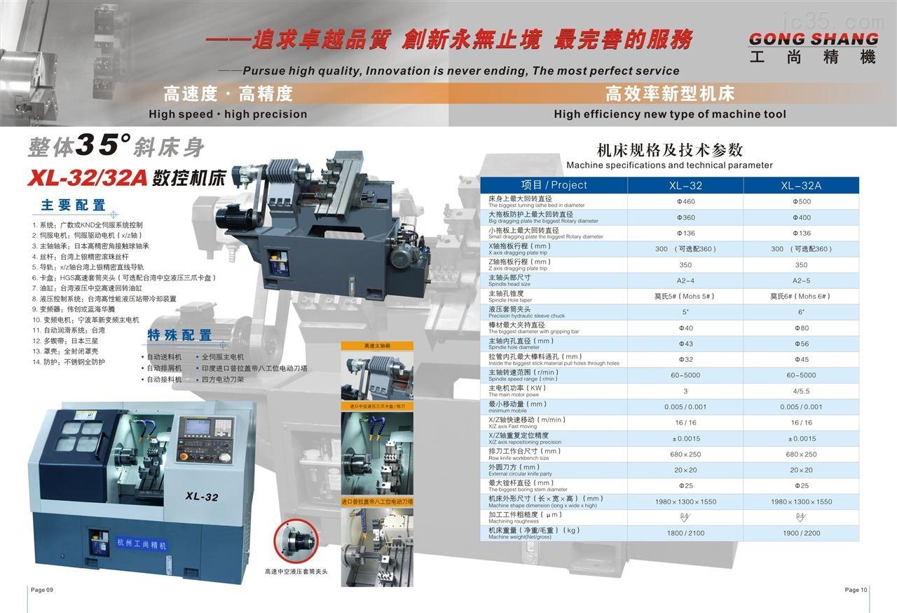 xl-32/32a-斜床身斜导轨数控车床-杭州工尚数控机床