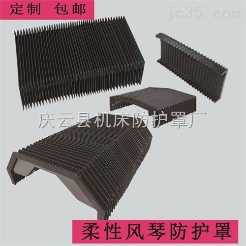 风琴护罩 柔性风琴护罩 折叠式风琴防护罩 生产加工