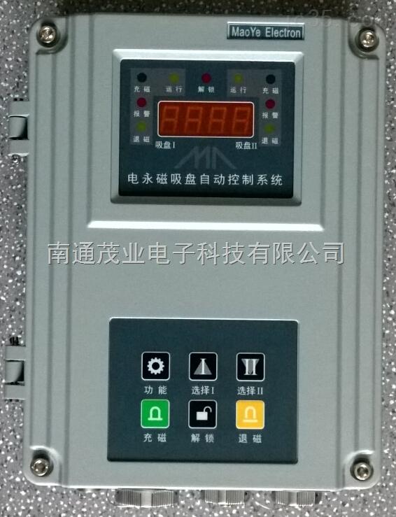 MYC-III电永磁快速换模控制系统