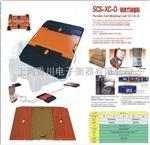 XC香川SCS-D100吨便携式汽车衡(*汽车衡)