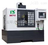 经济性刚性强数控钻铣床XK7132