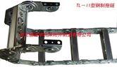 钢铝拖链 钢制拖链(悬挂型)