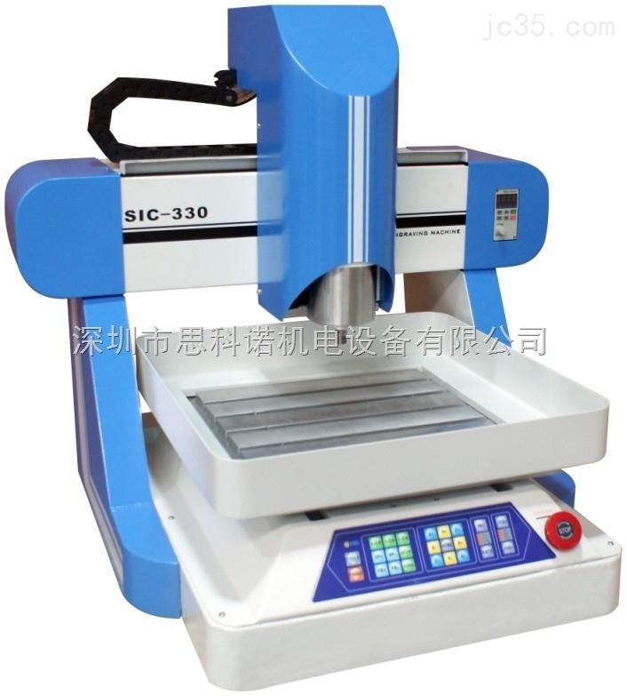 思科诺专业小型数控雕刻机 深圳sic-330小型雕刻机