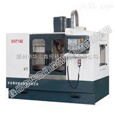 XH7140 数控铣床加工中心加工效率高