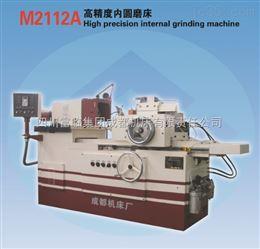 M2112A高精度内圆磨床