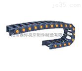 工程塑料拖链(桥式)