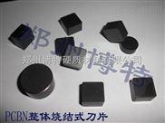 冷硬铸铁工件精加工专用PCBN超硬刀具博特乐虎游戏官网有成品