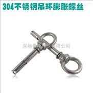 M6~12-304不锈钢带圈吊环拉爆膨胀螺丝