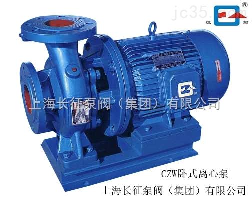 上海供应CZWR卧式热水管道离心泵