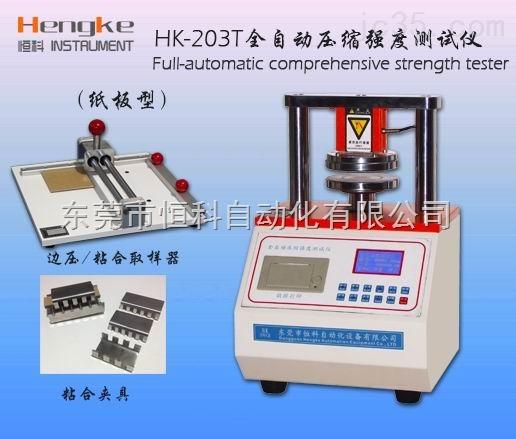 瓦楞纸板平压强度测定仪,江苏苏州电脑测控平压强度试验机