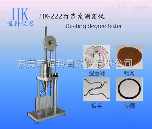 打浆度测试仪,造纸打浆度测定仪,江苏苏州恒科专业厂家