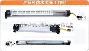 CNC防水工作灯 加工中心防爆机床灯产品图片