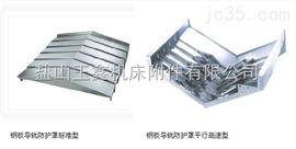 防铁屑钢板防护罩密封、防冷却液