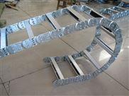 特种机床护线钢制拖链、电缆穿线拖链、钢铝拖链