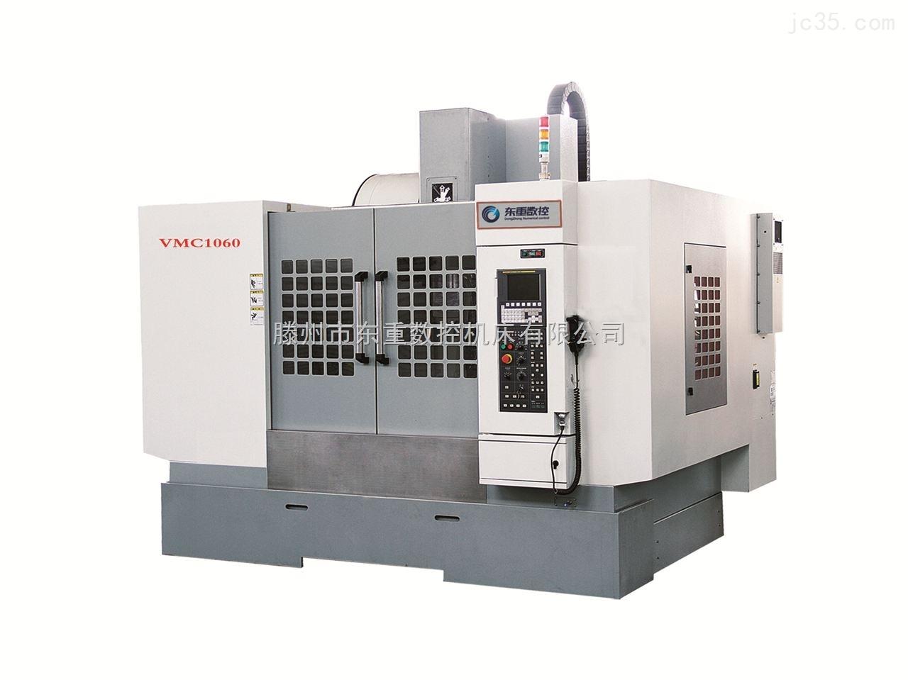 【东重】VMC1060加工中心