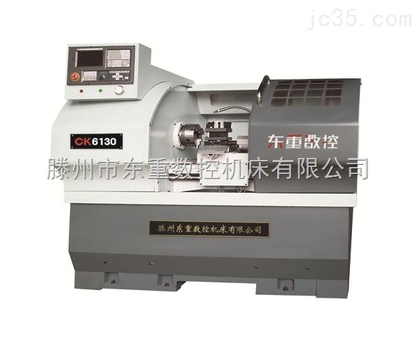 【东重】数控车床CK6130小型数控车床